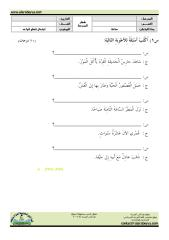 امتحان قواعد للصف الثالث.pdf