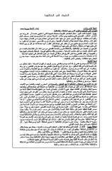 مقارنة_المشكلة و الاشكالية.pdf