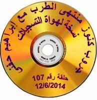 007 - أحمد شريف وسيدة حسن - الصورة الغنائية الشعبية ( السبوع )  -  الحلقة 107- 12 يونية 2014 .mp3