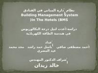 نظام إدارة المبانى فى الفنادق BMS.pps