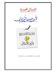 الشمائل المحمدية الترمذي ].pdf