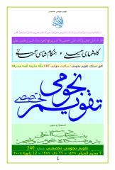 3 Moharram 1429.pdf