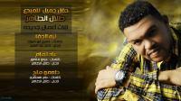 طلال الطاهر - قست الدنيا علي - حفلة.mp3