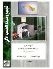 تعلم صيانة الحاسب الآلي.pdf