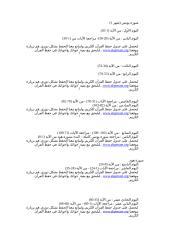 جدول حفظ شهر 1(يونس - هود - يوسف - الرعد - ابراهيم).doc