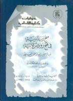 منح رب البرية في فتح رودس الأبية.pdf