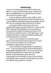 សាសនាព្រះពុទ្ធ.pdf