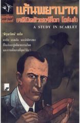 เชอร์ล็อกโฮล์มส์ 1แค้นพยาบาท  A Study in Scarlet  แรงพยาบาท.pdf