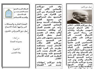 مطوية عن قضايا أميل دوركايم وابن خلدون.doc