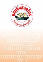 12726_ไฟล์พรีเซนท์งานชาบูA4.pptx