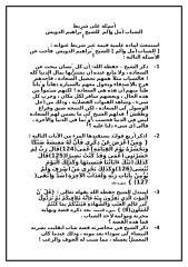 أسئلة على شريط الشباب أمل وألم  للشيخ إبراهيم الدويش.doc