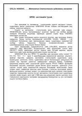 SPSS gariin awlaga.pdf