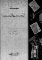 موسوعة المكتشفين والمخترعين.pdf d ___online