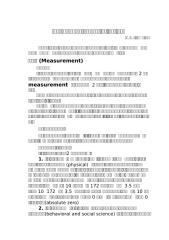 การวัดและประเมินผลผู้เรียน.doc