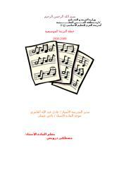 خطة المعلم 2008-2009 مصطفى درويش.doc