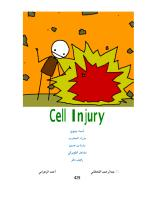 Surgery Library Cell_injury1