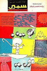 samir 0503 -28.11.1965.cbr