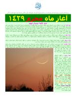 AaghaazName Moharram1429.pdf