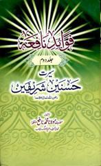 FAWAID_E_NAFIAH_VOL_2.pdf