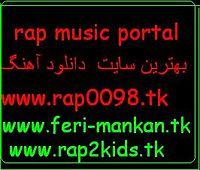 Shahin Najafi - Vaghti Khoda Khabe(www.feri-mankan.tk)(www.rap0098.tk).mp3