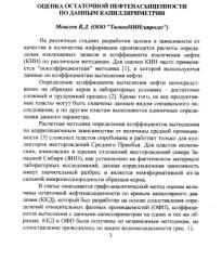 Моисеев - Оценка остаточной нефтенасыщенности по данным капиллятрии.pdf