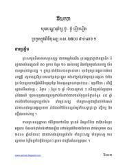 វីរិយកថា.pdf