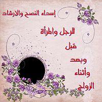 عمل المرأة وعمل الرجل صالح بن فوزان الفوزان.mp3