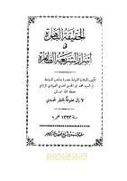 الحقيقة الباهرة في أسرار الشريعة الطاهرة (1).pdf