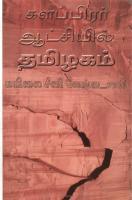களப்பிரர் ஆ.தமிழகம்.pdf