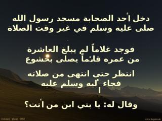 Yateem.pps