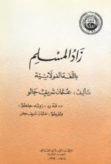 Zad Almuslim Folanya.pdf