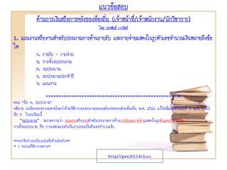 แนวข้อสอบ ด้านการเงินหรือการคลังของท้องถิ่น (เจ้าหน้าที่-เจ้าพนักงาน-นักวิชาการ) ใหม่.pdf