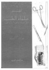 موسوعة علماء الطب.pdf