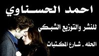 ♥ريمكس علي بحر وعادل حبيب بعنوان مريت على بابكم2013-النشر والتوزيع الشبكي احمدشاكرالحسناوي♥.mp3