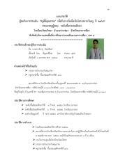 งานครูดี.pdf